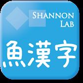 魚漢字アプリ
