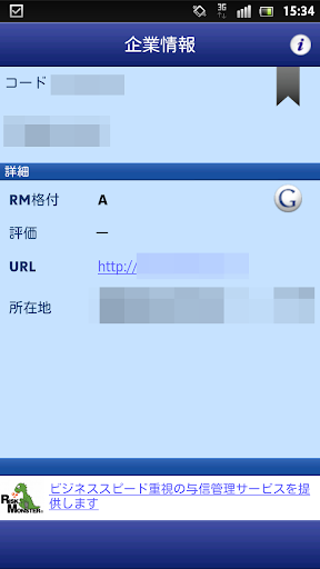 【免費商業App】会社番付なう-APP點子
