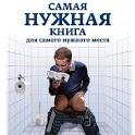 Самая нужная книга icon