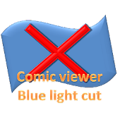 Comic viewer Blue light cut