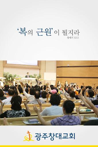 광주창대교회