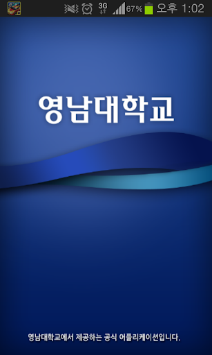 YU영남대학교