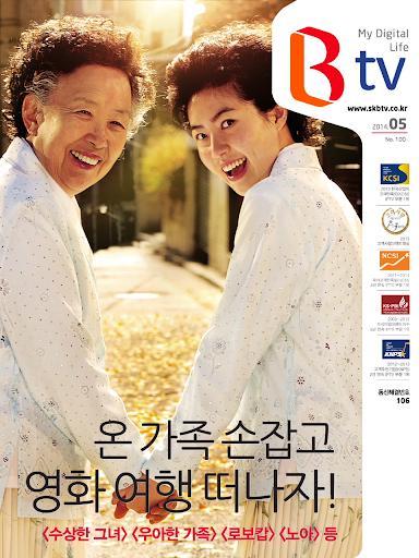 B tv 디지털 매거진 갤럭시탭 10.1 전용