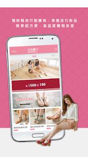 白鳥麗子 日韓風超人氣平價美鞋品牌,流行單品,一次滿足妳。