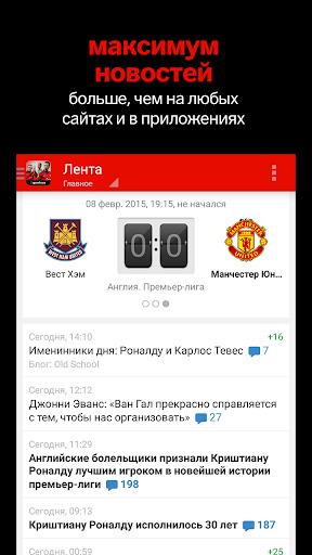 Манчестер Юнайтед+ Sports.ru