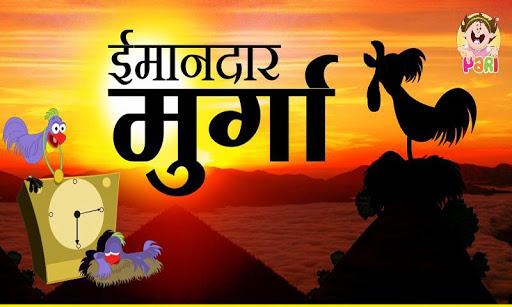 Hindi Kids Story By Pari 24