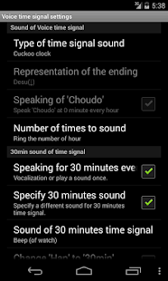 VoiceTimeSignal- screenshot thumbnail