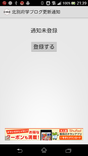 北別府学ブログ更新通知