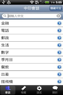 App 萊思康中印尼會話2.4 APK for iPhone | Download ...