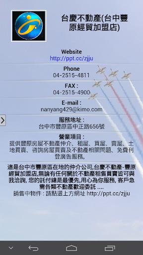 【免費商業App】豐原台慶不動產-APP點子