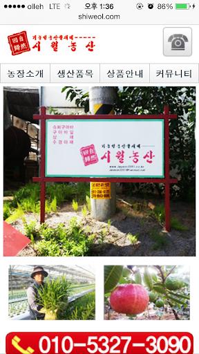 시월농산 삼채 슈퍼구아바 등 친환경 농산물 재배