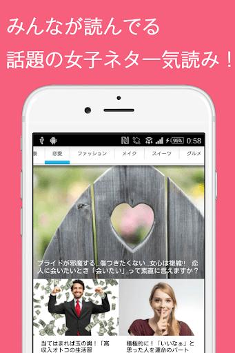 ガールズトピック-女子のニュースまとめ GirlsTopic