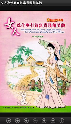 女人為什麼有貧富貴賤和美醜 L006 中華印經協會