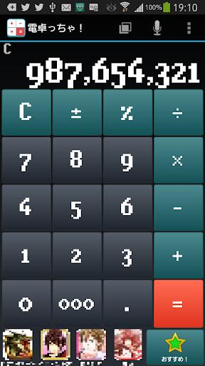 電卓っちゃ! 仮 簡単にパーセント計算ができる電卓