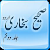 Sahih al Bukhari Book-2 (Urdu)