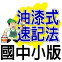油漆式速記法-國中小版 icon