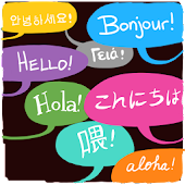Language Trivia