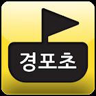 군산 경포초등학교 icon