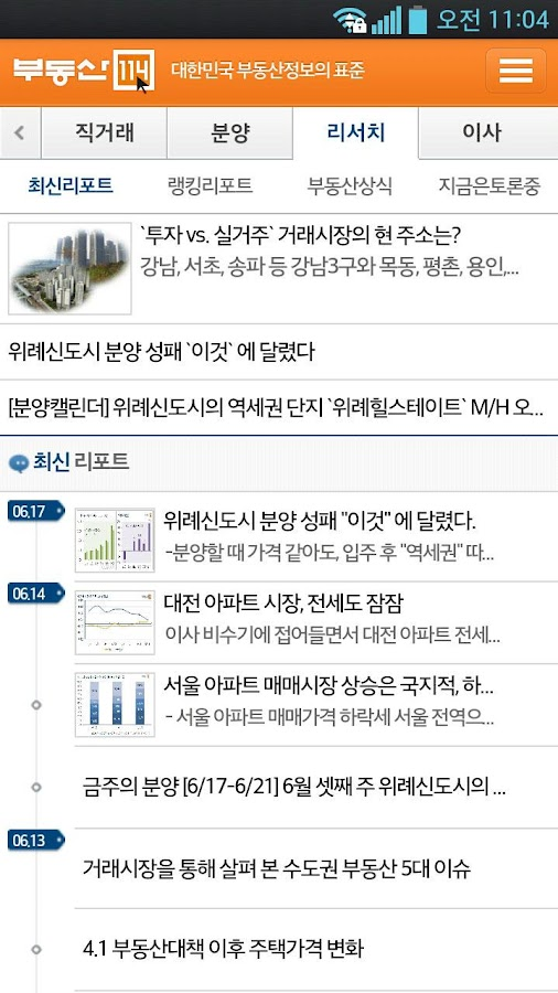 부동산114 - screenshot