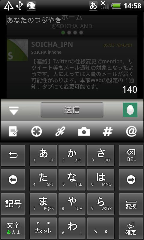 SOICHA Android- screenshot