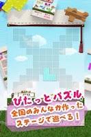 Screenshot of ぴたんこ
