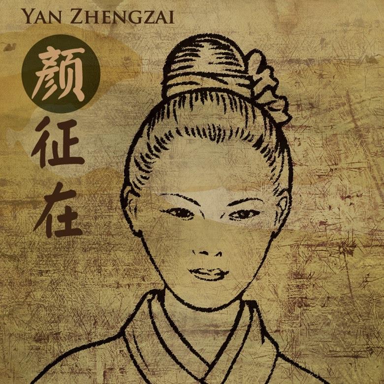Yan Zhengzai — Google Arts & Culture