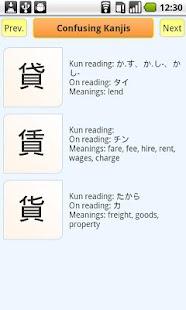 Japanese Confusing Kanjis Set2- screenshot thumbnail