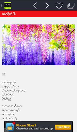 【免費新聞App】Myanmar Poem 2015-APP點子