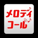 メロディコール icon
