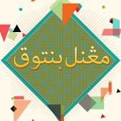 Mengenal Bentuk (Bahasa Arab)