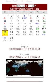 紫微萬年曆(正體)
