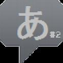 アイウエオ消シ logo