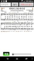 Screenshot of 성경과 찬송(Bible and Hymns)