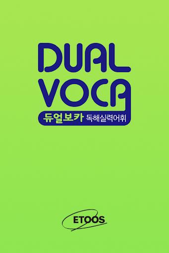 Dual Voca - 독해실력어휘