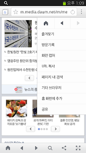 Daum - news, browser, KBO - screenshot thumbnail