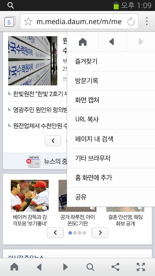 다음 - Daum - screenshot