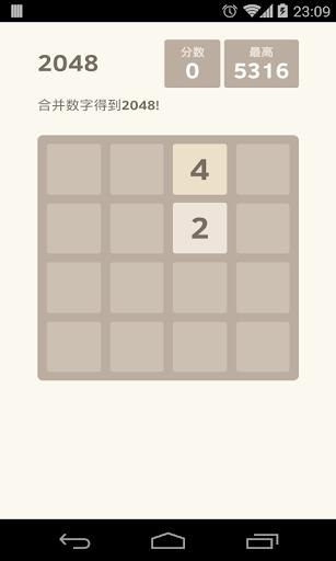【免費拼字App】2048-APP點子