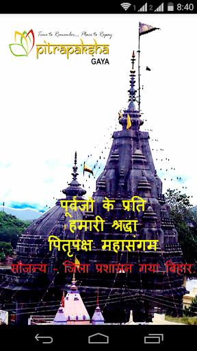 Pitripaksh Mahasangam Gaya