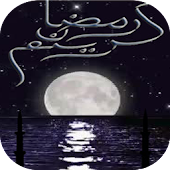 Ramadan moon over the sea