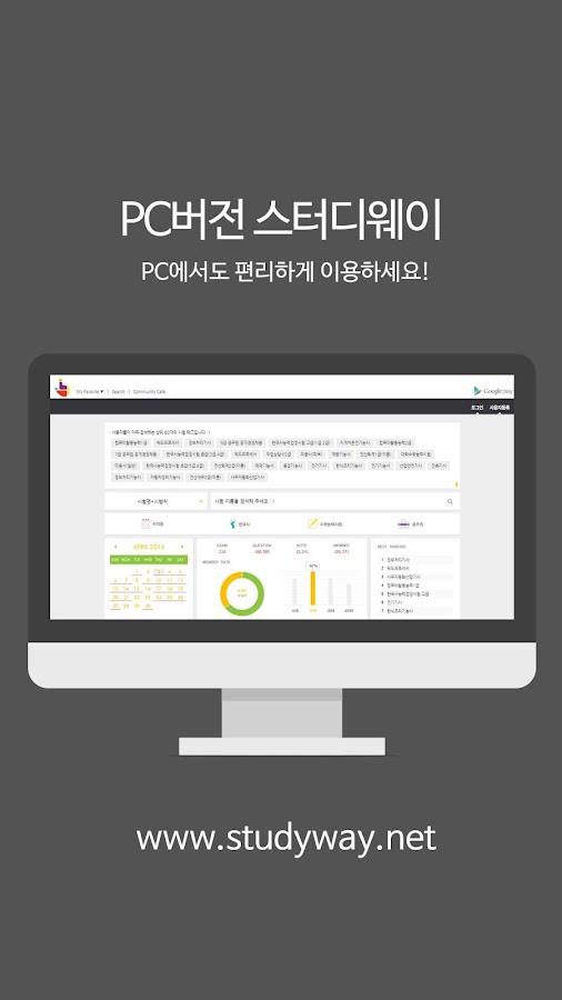 기출문제쫑내기★자격증 도전-스터디웨이- screenshot