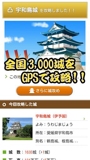 発見!ニッポン城めぐり(無料位置ゲーム)