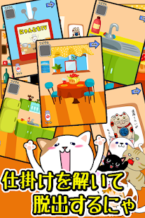 免費街機App|脱出ゲームにゃんとも家|阿達玩APP