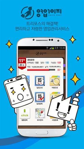 【免費商業App】영업이지-APP點子