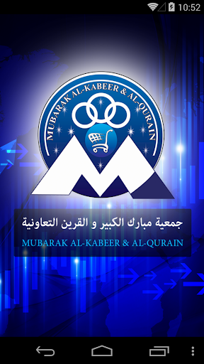 جمعية مبارك الكبير و القرين
