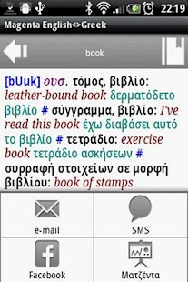 MAGENTA English<>Greek Diction- screenshot thumbnail