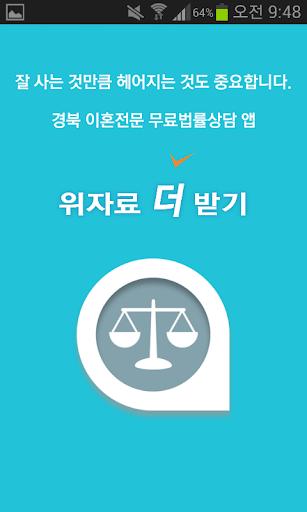 경북 이혼전문 무료 법률상담 – 위자료더받기