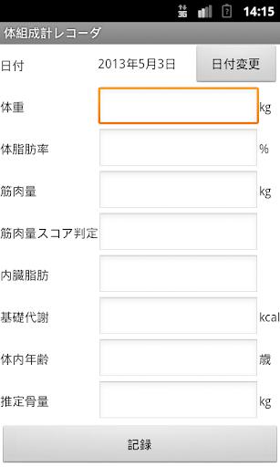 無料健康Appの体組成計レコーダー HotApp4Game