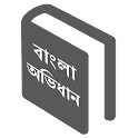 Advance Bangla Dictionary icon