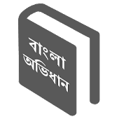Advance Bangla Dictionary