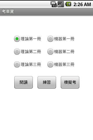 澳門考車寶 - screenshot
